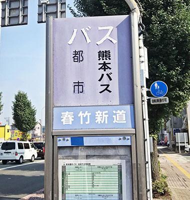 バス春竹新道駅