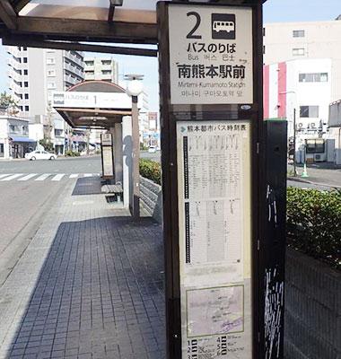 バス南熊本駅
