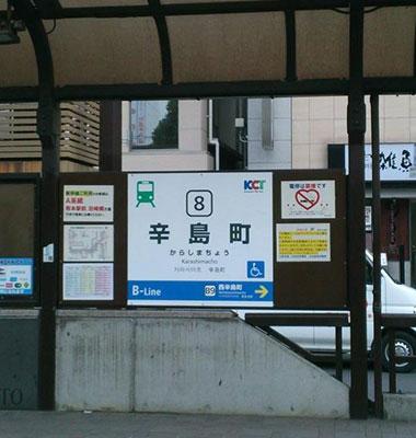 市電辛島駅